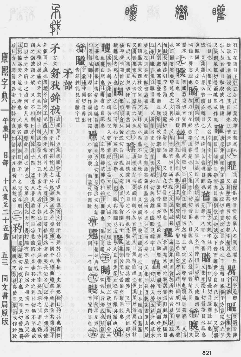 《康熙字典》第821页