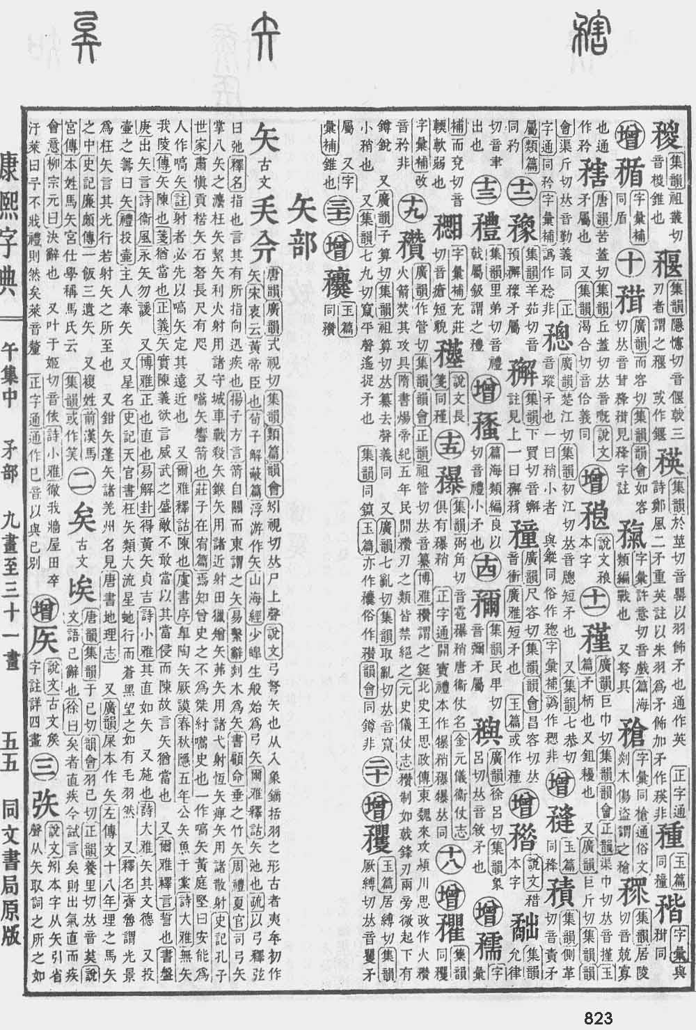 《康熙字典》第823页