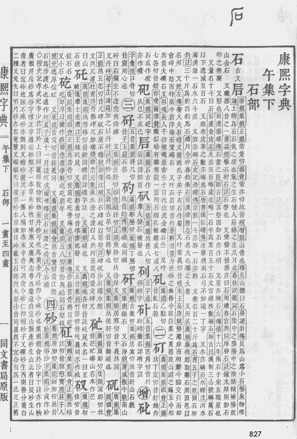 《康熙字典》第827页