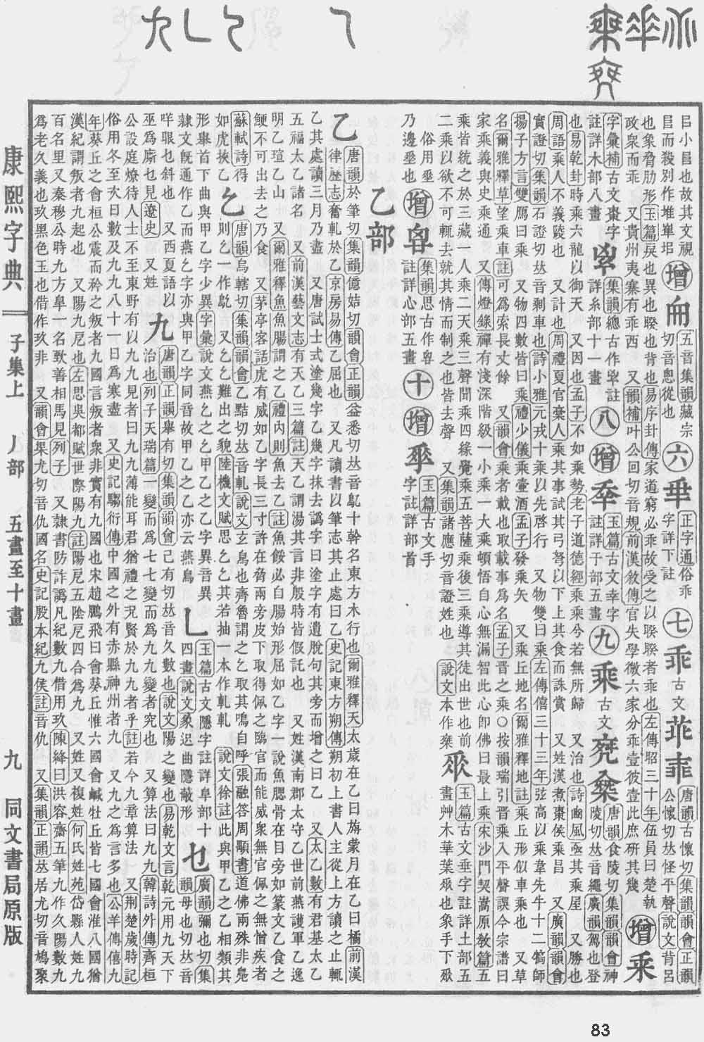 《康熙字典》第83页