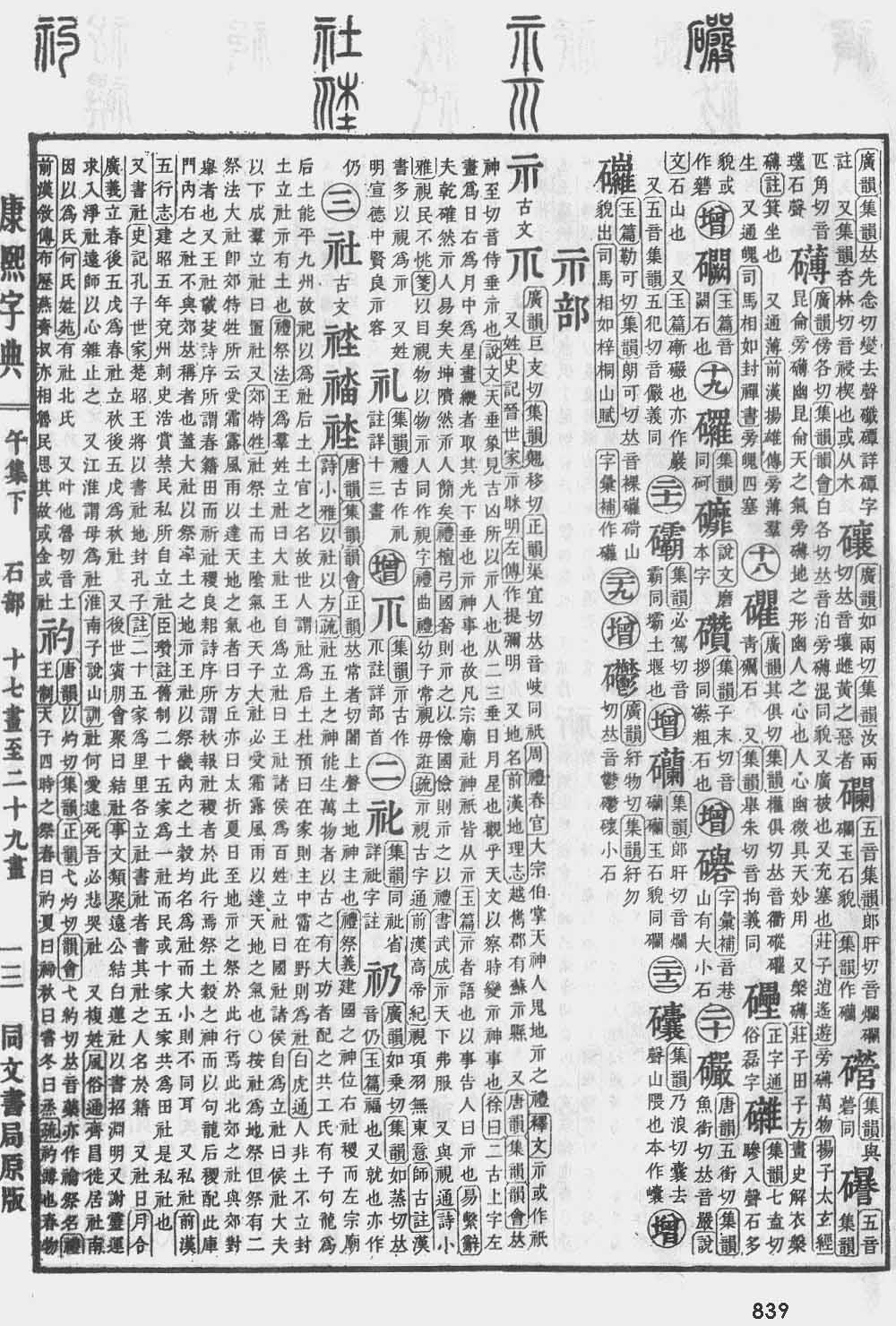 《康熙字典》第839页
