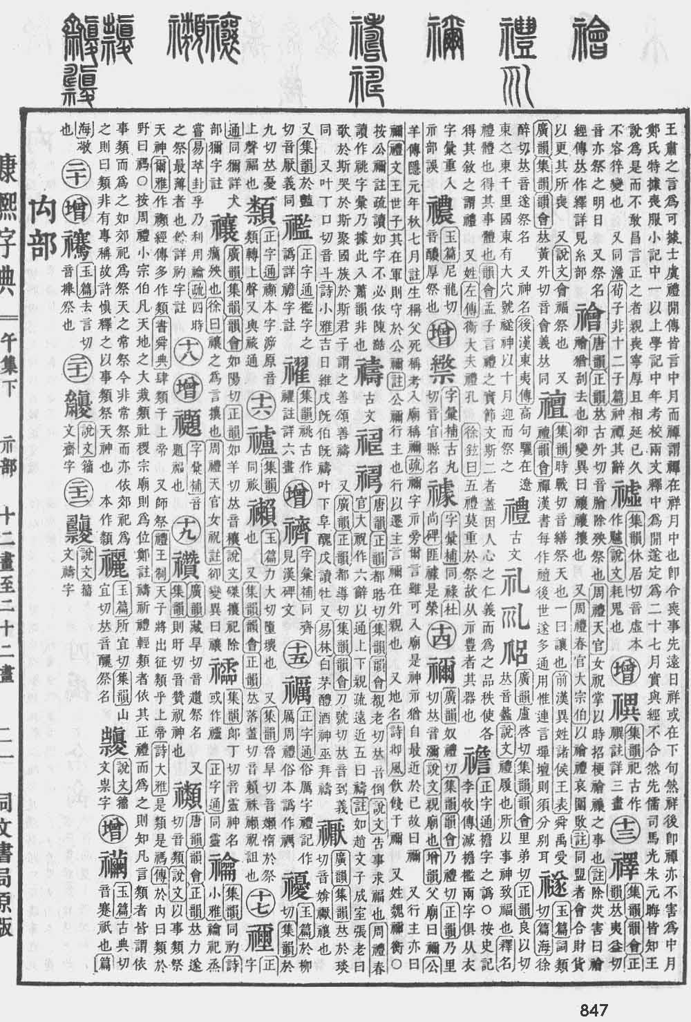 《康熙字典》第847页
