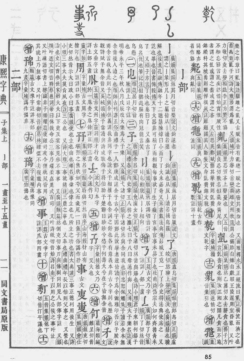 《康熙字典》第85页