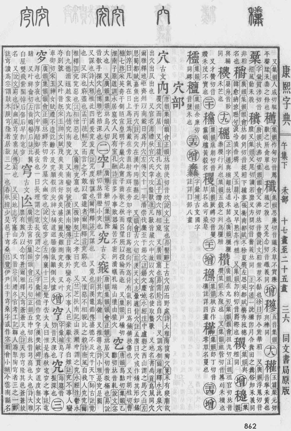 《康熙字典》第862页