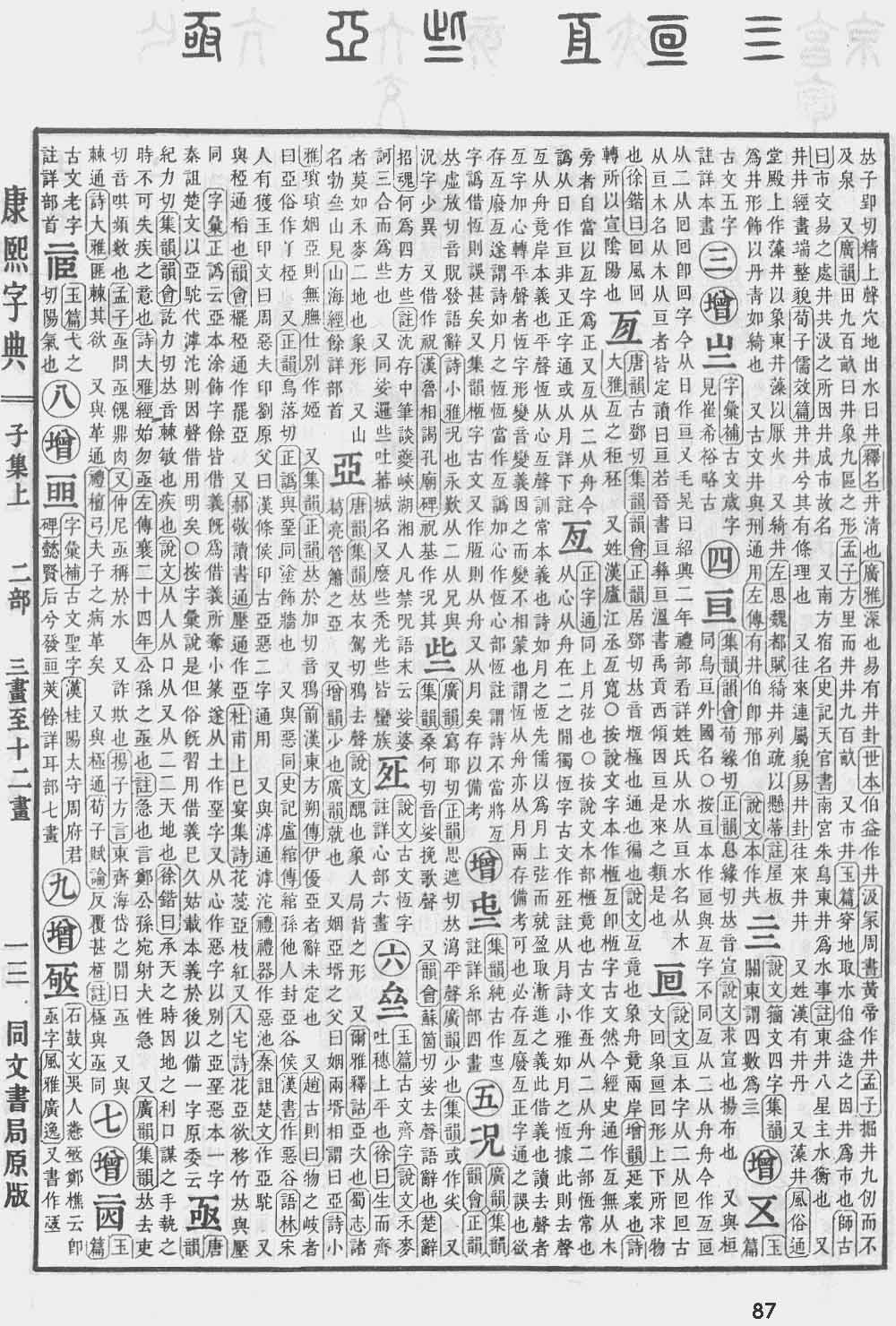 《康熙字典》第87页