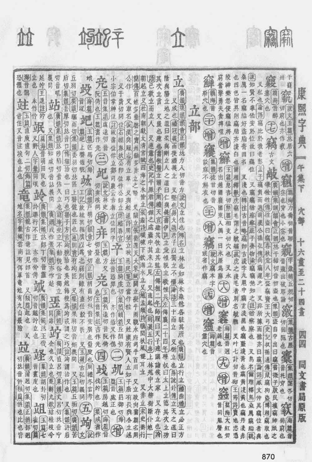 《康熙字典》第870页