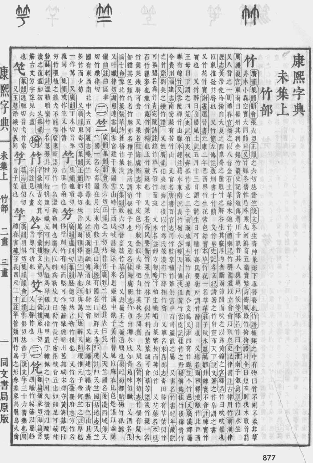 《康熙字典》第877页