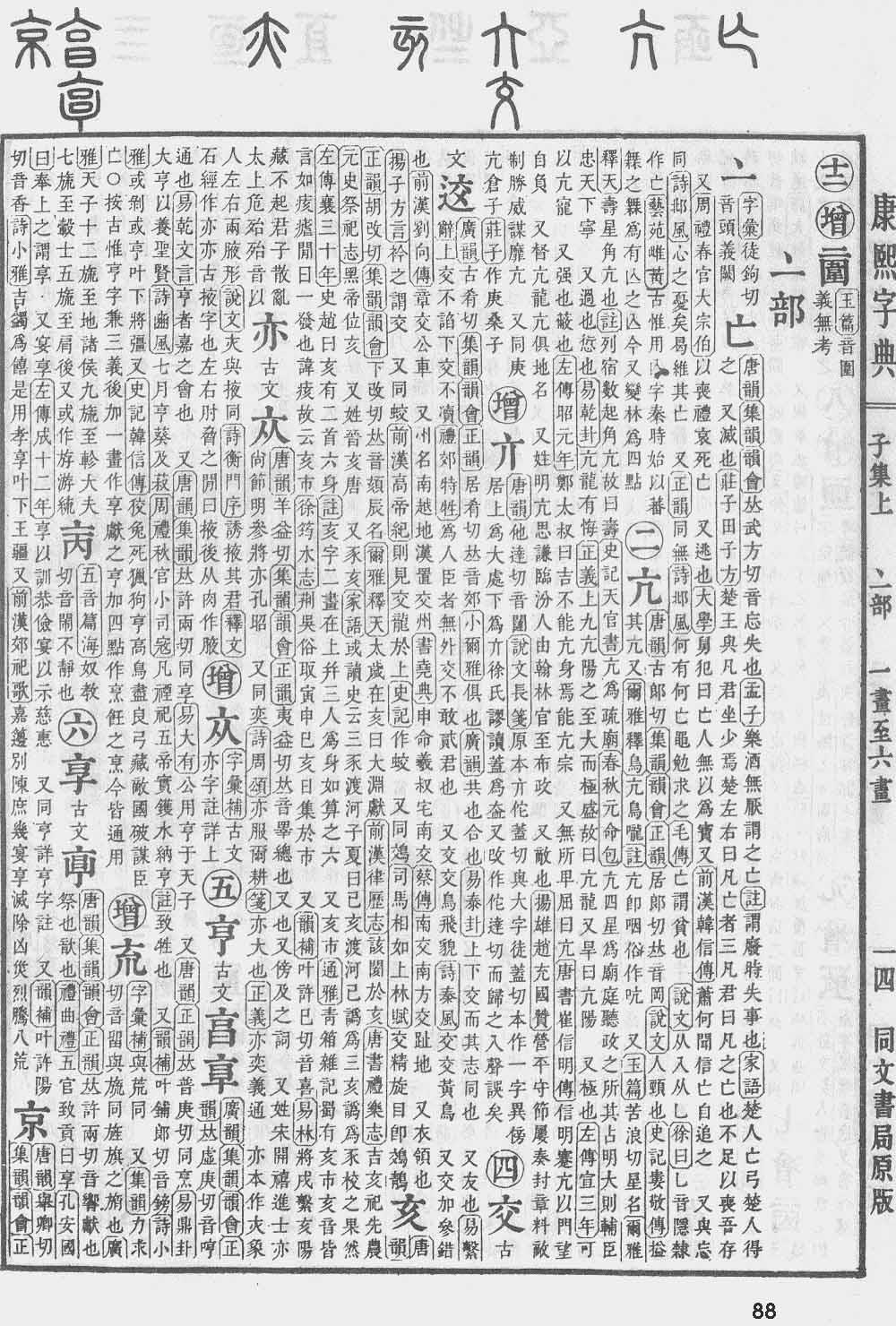 《康熙字典》第88页