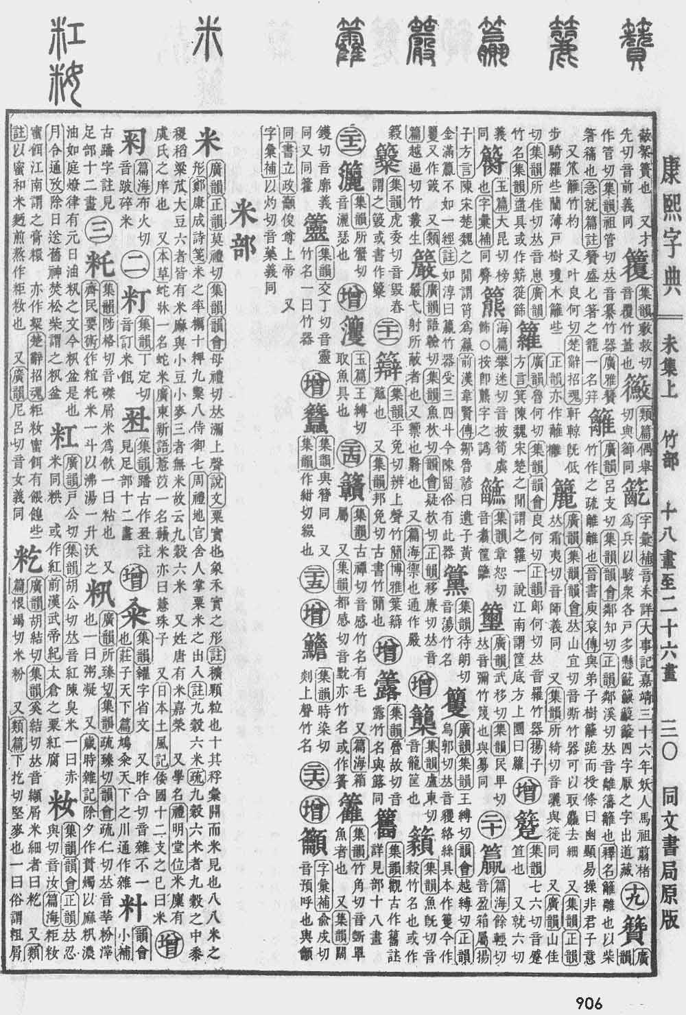 《康熙字典》第906页