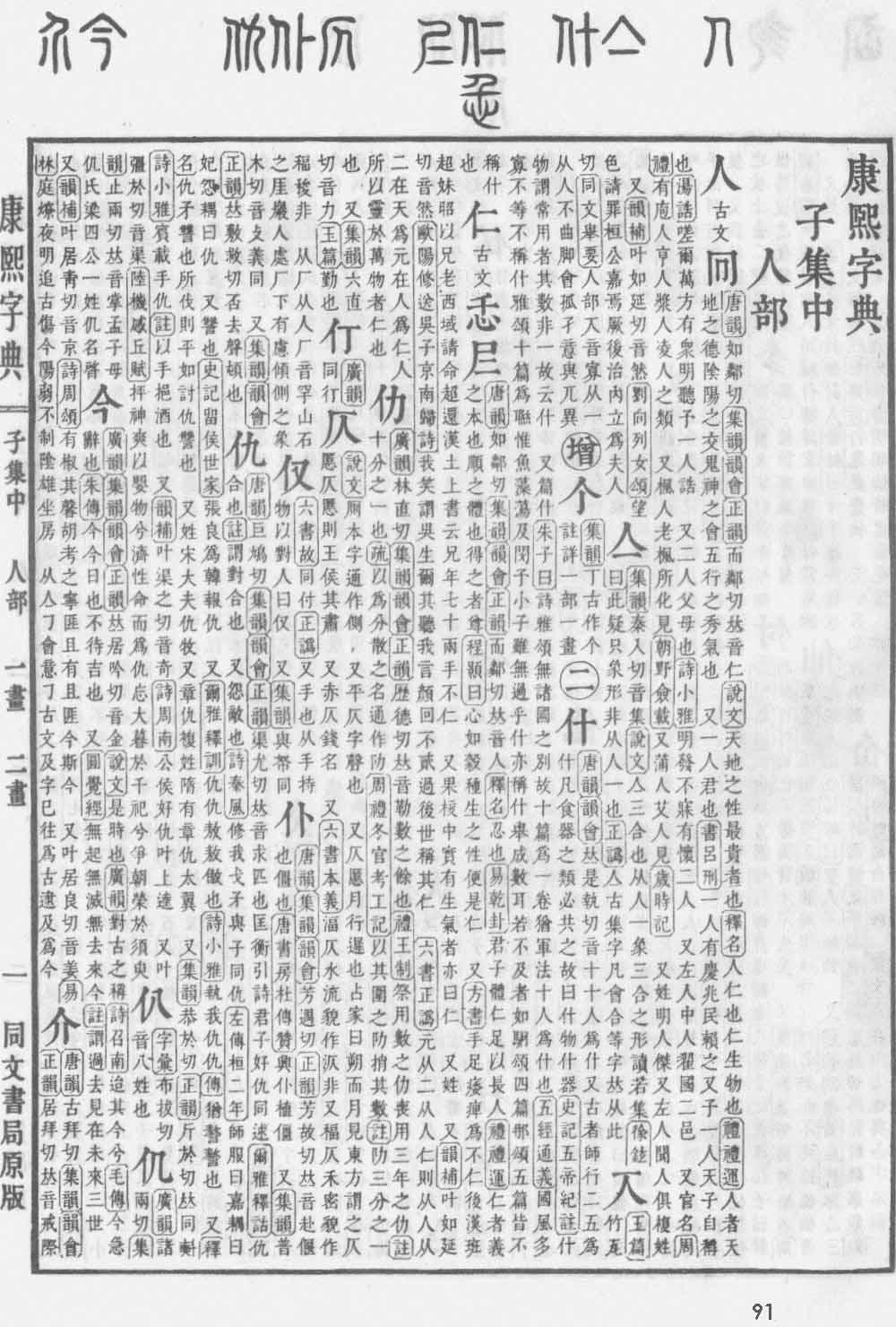 《康熙字典》第91页
