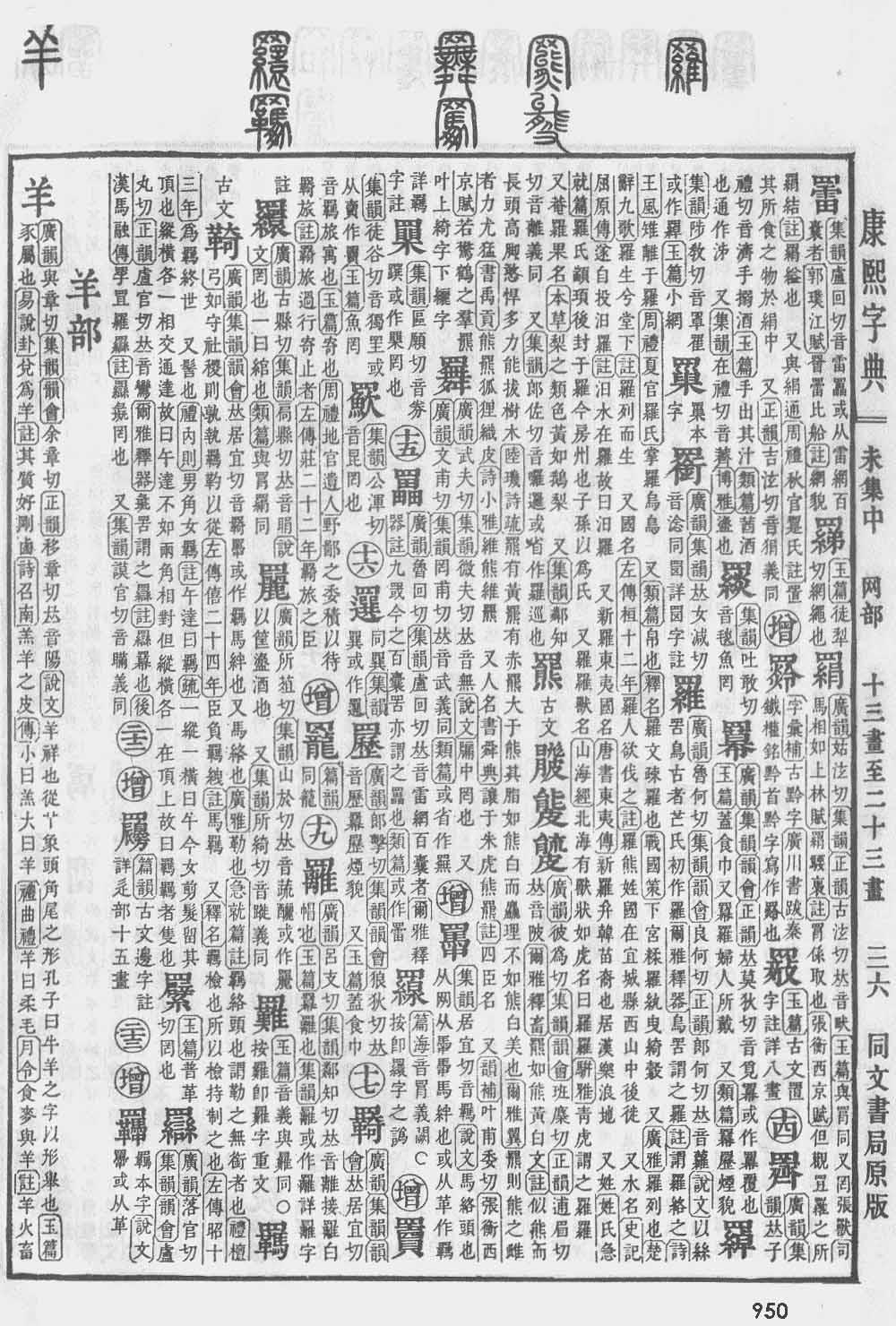 《康熙字典》第950页