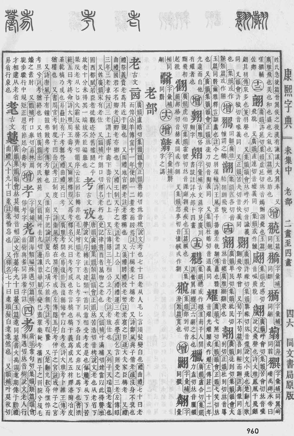 《康熙字典》第960页
