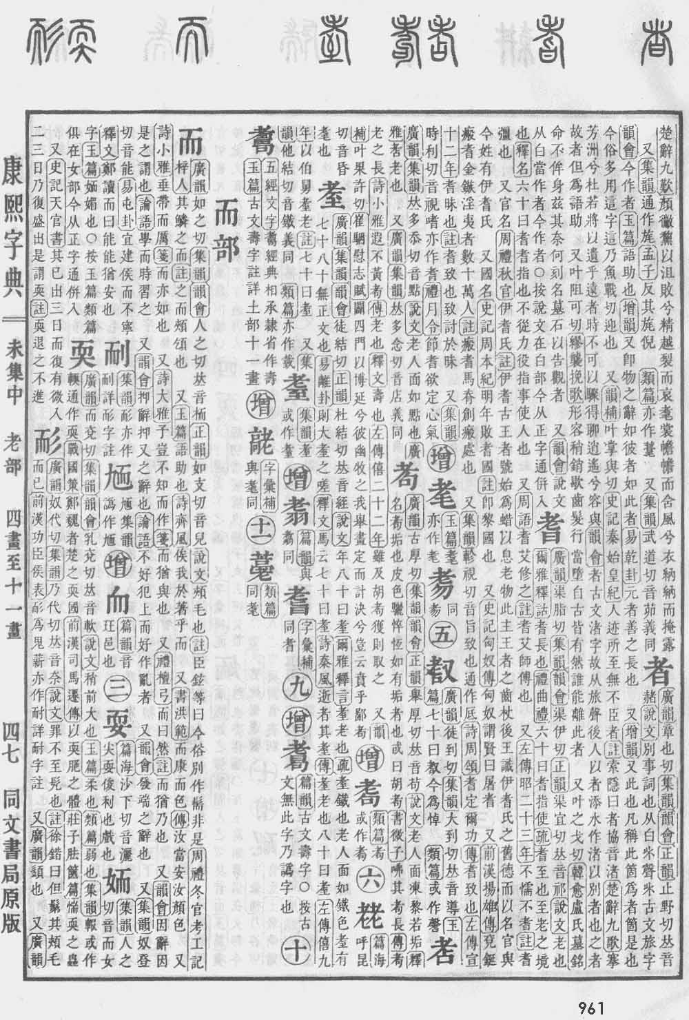 《康熙字典》第961页