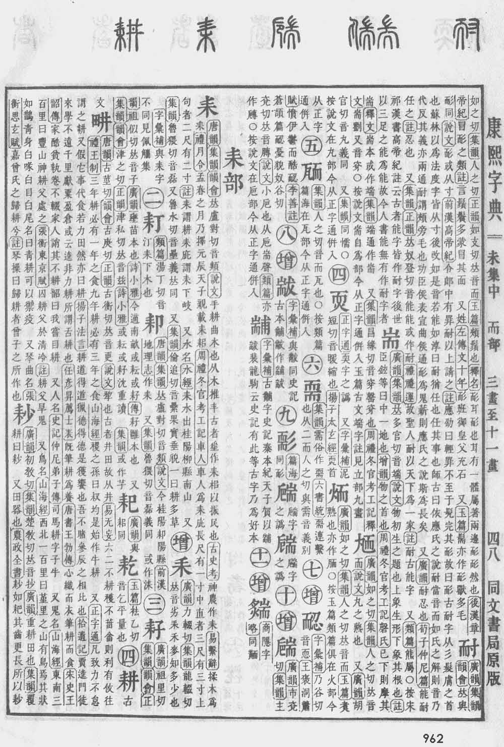 《康熙字典》第962页