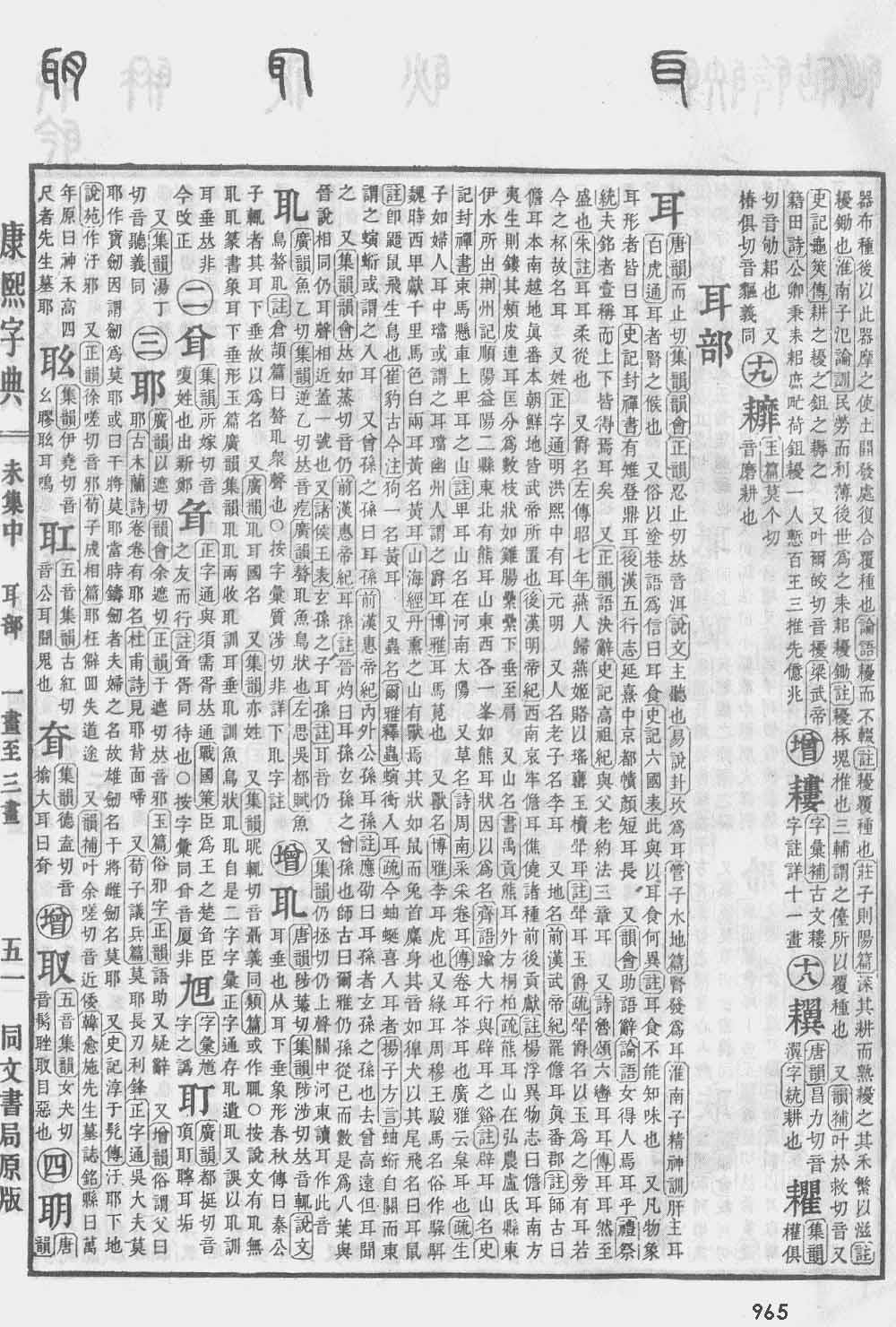 《康熙字典》第965页