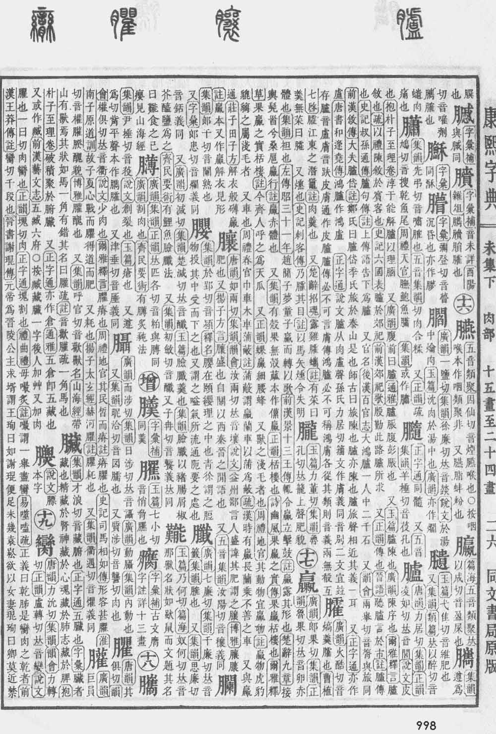 《康熙字典》第998页