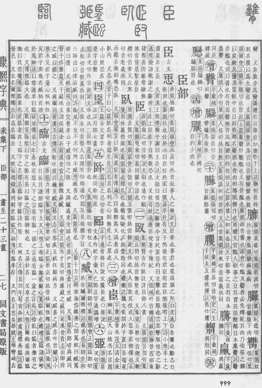 《康熙字典》第999页