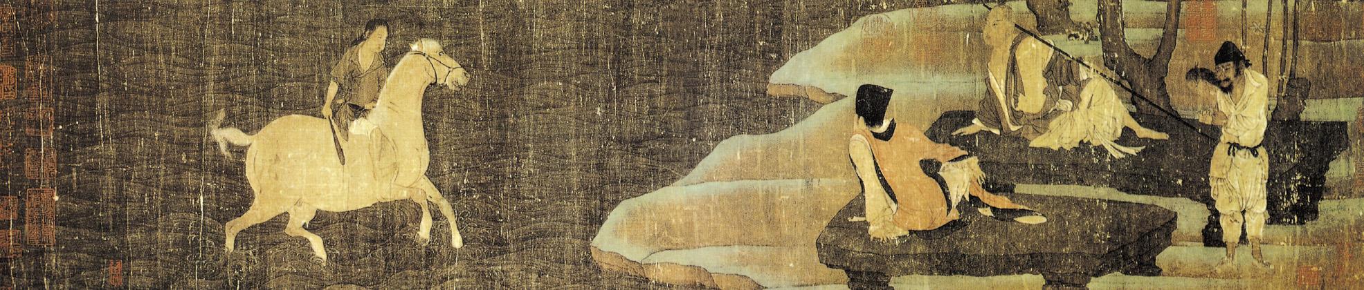 神骏图 佚名