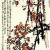梅花图 吴昌硕
