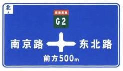 四车道及以上公路交叉路口预告标志