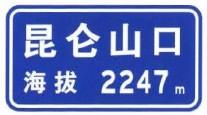 著名地点标志