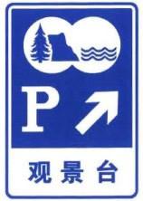 观景台标志