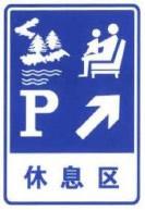 休息区标志