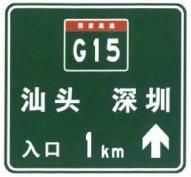 入口预告标志