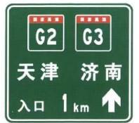 两条高速公路共线时入口预告标志
