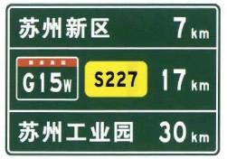 城市区域多个出口时的地点距离标志