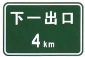 下一出口预告标志