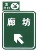 出口标志及出口地点方向标志