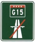 国家高速公路、省级高速公路终点标志