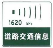 道路交通信息标志