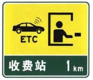 设有电子不停车收费(ETC) 车道的收费站预告及收费站标志