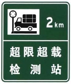 超限超载检测站标志
