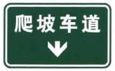 爬坡车道标志