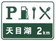 服务区预告标志