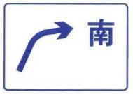 设置在指路标志版面中的方向标志