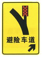 避险车道标志