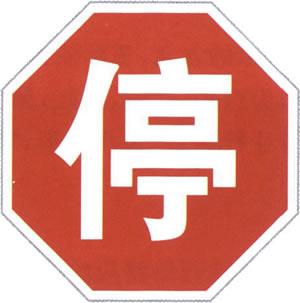 停车让行标志