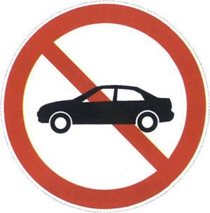 禁止小型客车驶入标志